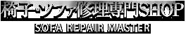 椅子・ソファ修理専門SHOP 椅子・ソファの修理専門店ラフィネリビング
